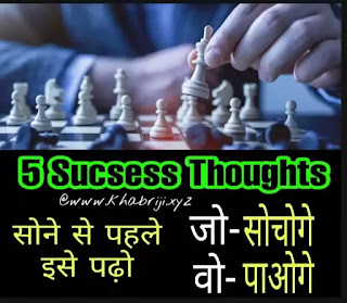 Top 5 Sucsess Motivation Thoughts Hindi
