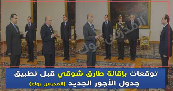 توقعات بإقالة طارق شوقي قبل تطبيق جدول الأجور الجديد