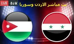 الأن مشاهدة مباراة سوريا والأردن بث مباشر اليوم 16-11-2020 الودية بدون تقطيع جودة عالية
