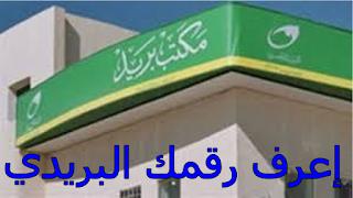 الرمز البريدى لمصر الجديدة zip code in egypt 2021