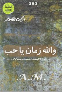 والله زمان يا حب