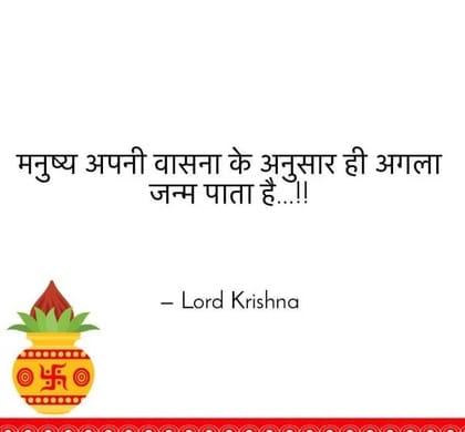 Krishna-Quotes