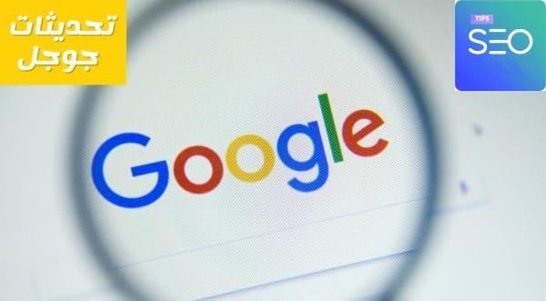ما الهدف من تحديثات جوجل؟