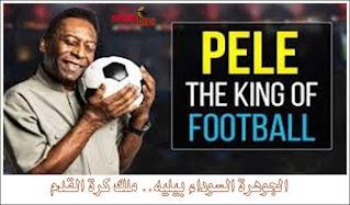 الجوهرة السوداء بيليه.. ملك كرة القدم