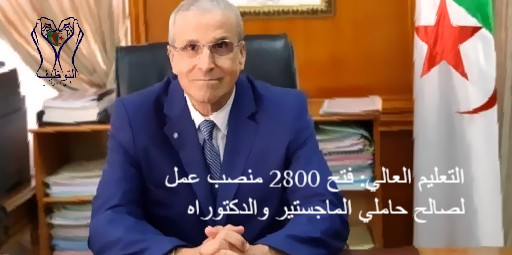 التعليم العالي: فتح 2800 منصب عمل لصالح حاملي الماجستير والدكتوراه - التوظيف في الجزائر-