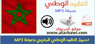 تحميل النشيد الوطني المغربي بصيغة MP3