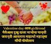 bodo valentine day status