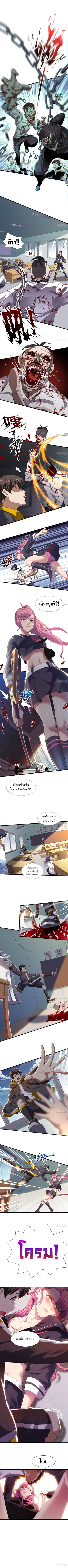 Infinite Viral Infection - หน้า 5