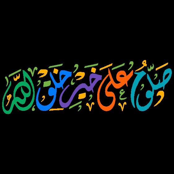 saluu ealaa khayr khalaq allah arabic calligraphy transparent illustration vector free download svg eps