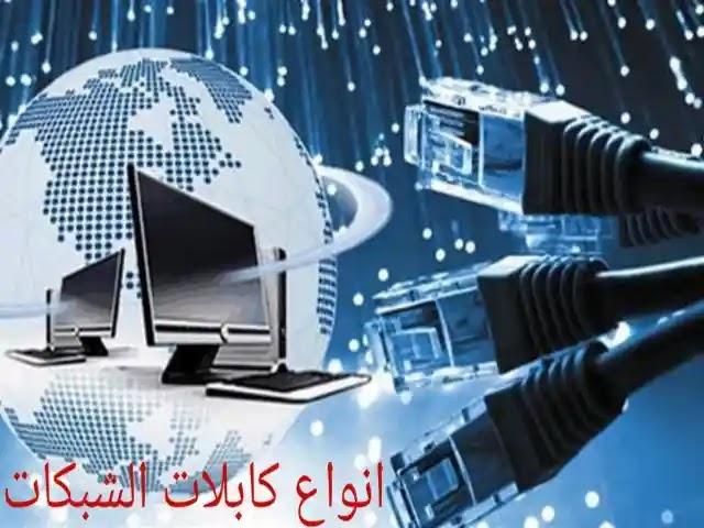 أنواع كابلات الشبكات network cables types