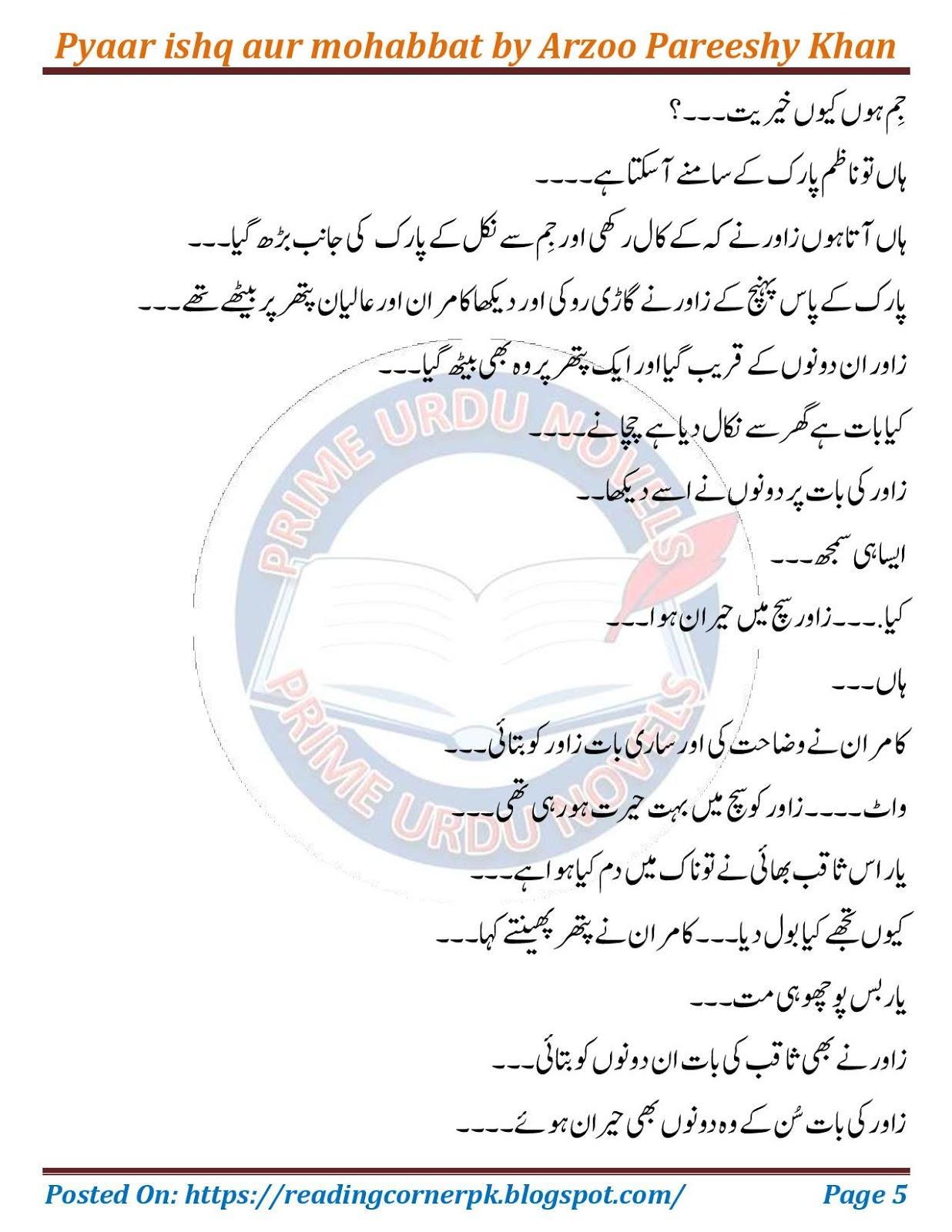 Kutab Library: Pyaar ishq aur mohabbat novel pdf by Arzu Pareeshy