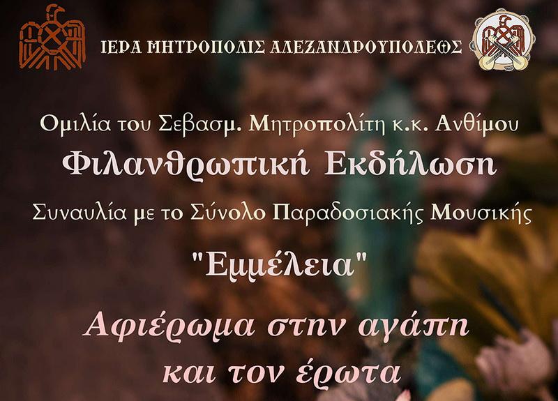 Αλεξανδρούπολη: Φιλανθρωπική εκδήλωση - συναυλία αφιερωμένη στην αγάπη και τον έρωτα