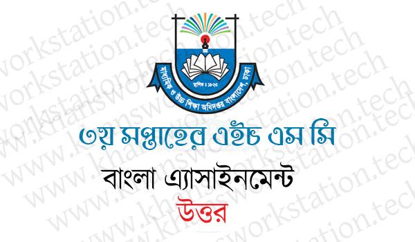 HSC Assignment 2022 3rd Week Bangla Answer