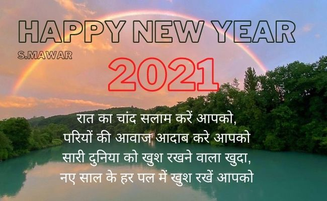 Happy New Year Messages in hindi | Happy New Year Status Shayari wallpaper