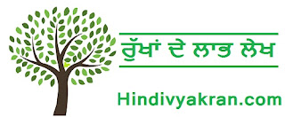 "Punjabi Essay on ""Importance of Trees"", ""ਰੁੱਖਾਂ ਦੇ ਲਾਭ ਲੇਖ"", ""Rukha de Labh"" Punjabi Essay for Class 5, 6, 7, 8, 9 and 10"