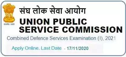 UPSC Defence Services Examination-I 2021