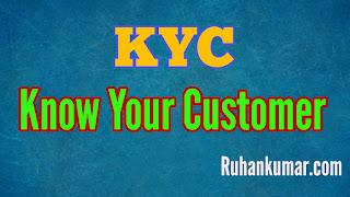 KYC kya hai? KYC Full Form And KYC Document kya hai