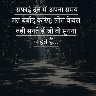 Whatsapp status and Instagram Status For Sad Love And Attitude in Hindi