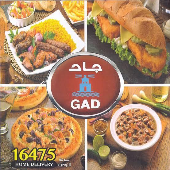 أسعار ومنيو ورقم دليفرى فروع مطعم جاد GAD مصر 2020