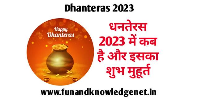 Dhanteras 2023 Mein Kab Hai Date - धनतेरस 2023 में कब है तारीख