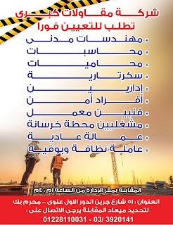 عاجل وظائف جريدة الوسيط عدد الأثنين 2020/09/14