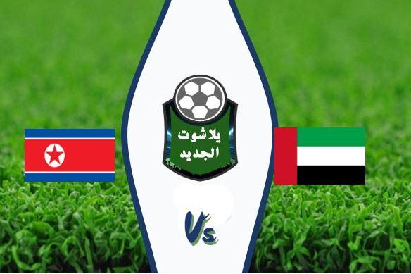نتيجة مباراة الإمارات وكوريا الشمالية اليوم الأثنين 13-01-2020 كأس أمم آسيا تحت 23 سنة