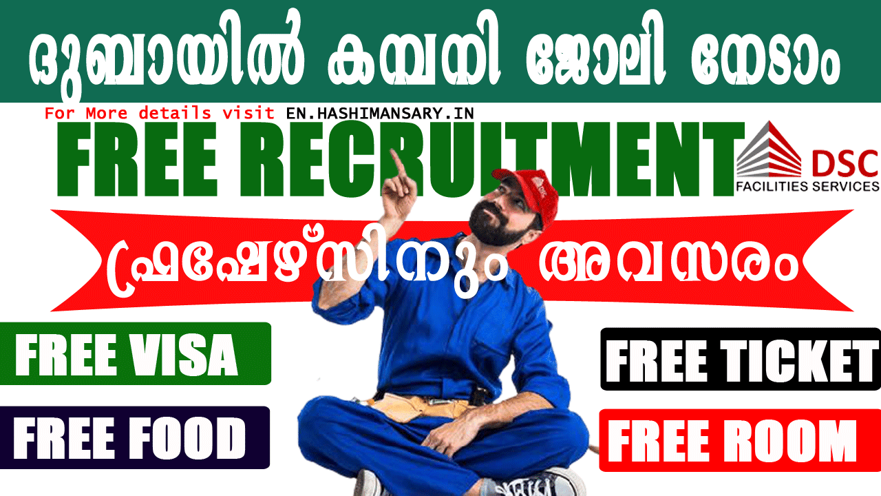 DSC Facilities Services UAE Recruitment 2021- hashimansary