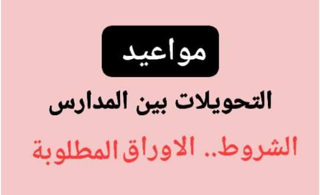 التحويلات بين المدارس...الموعد والشروط والمستندات المطلوبة