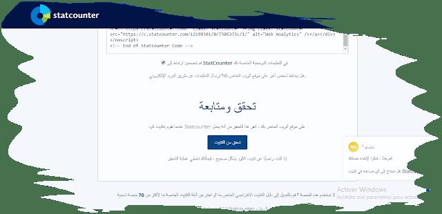حل مشكلة تقييد اعلانات ادسنس بسبب الزيارات غير الصالحة