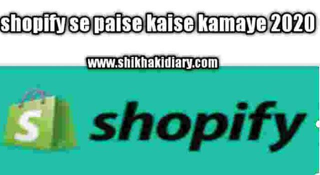 shopify kya hai paise kaise kamaye