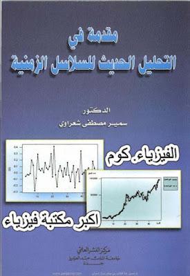 كتاب السلاسل الزمنية pdf