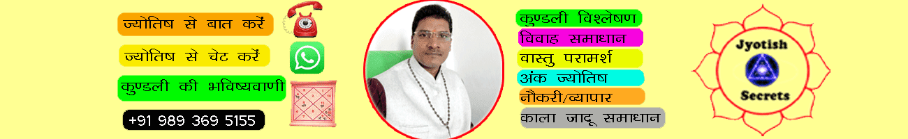 hindi jyotish, indian vedic astrology, jyotish secrets