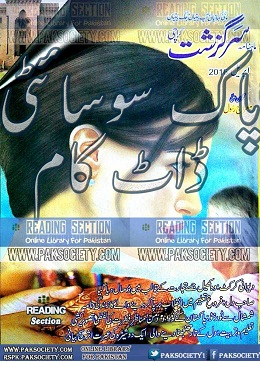 Sarguzasht Digest April 2016 Read Online