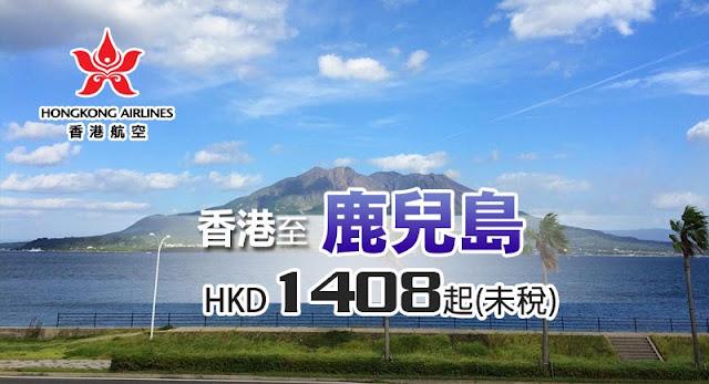 6月底前出發好平!香港直飛鹿兒島 只係HK$1,408起,連稅千五。