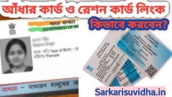 {Apply Online} আধার ও রেশন কার্ড লিংক Aadhaar card And Ration card Link West Bengal