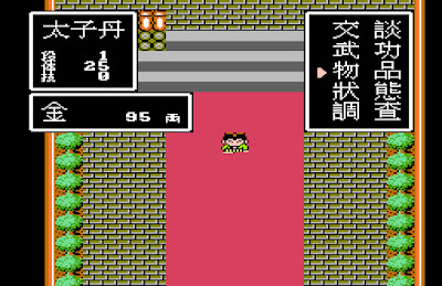 【FC】荊軻新傳+劇情攻略+金手指,戰國時期太子丹刺殺秦始皇RPG!