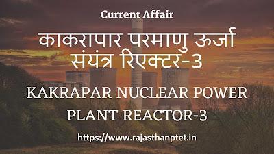 Kakrapar Nuclear Power Plant Reactor-3