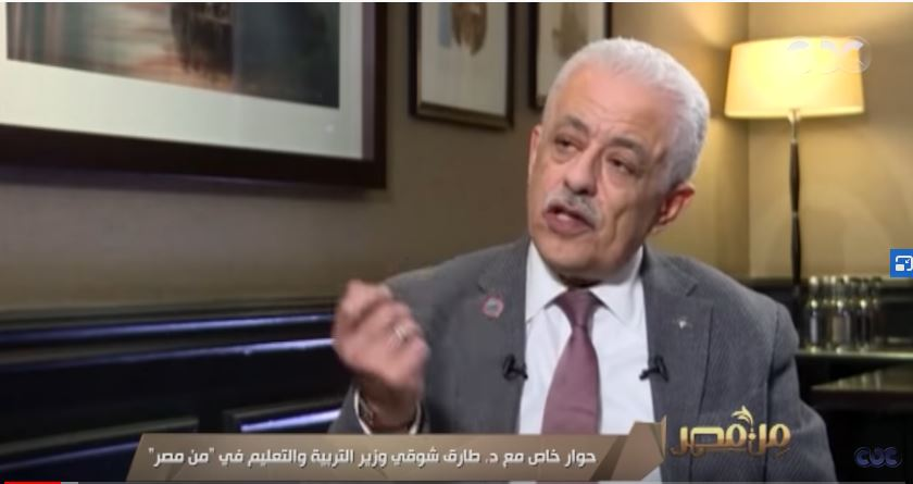 قرارات وزير التربية والتعليم اليوم