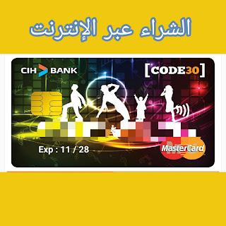 حل مشكل الاداء عبر الإنترنت باستخدام البطاقة المصرفية   MasterCard Code-30 لبنك سياش CIH BANK