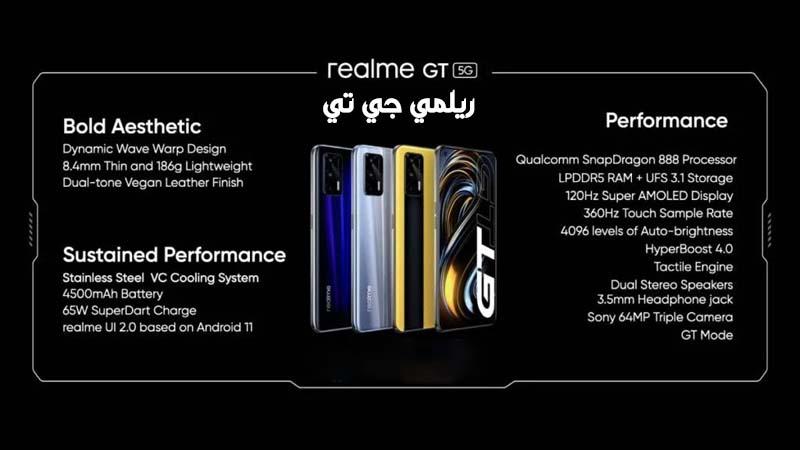 المواصفات-الداخلية-في-ريلمي-Realme-GT-5G