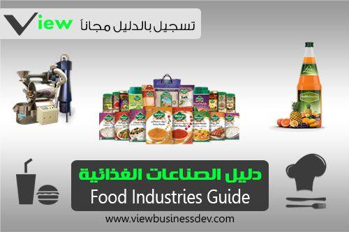 دليل الصناعات الغذائية