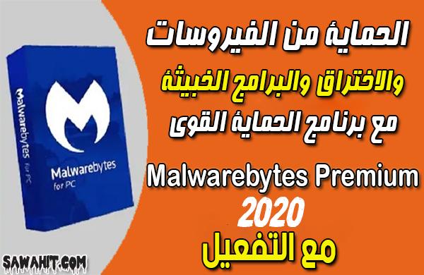شرح وتحميل اخر اصدار من برنامج Malwarebytes Premium 4.2.0.82 مع التفعيل