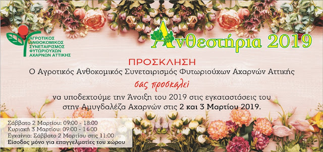 Ανθεστήρια 2019