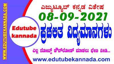 ಪ್ರಚಲಿತ ವಿದ್ಯಮಾನಗಳು: 08-09-2021 Daily Current Affairs in Kannada