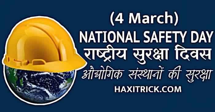 National Safety Day Theme in Hindi India 4 March 2020 Images rashtriya suraksha divas