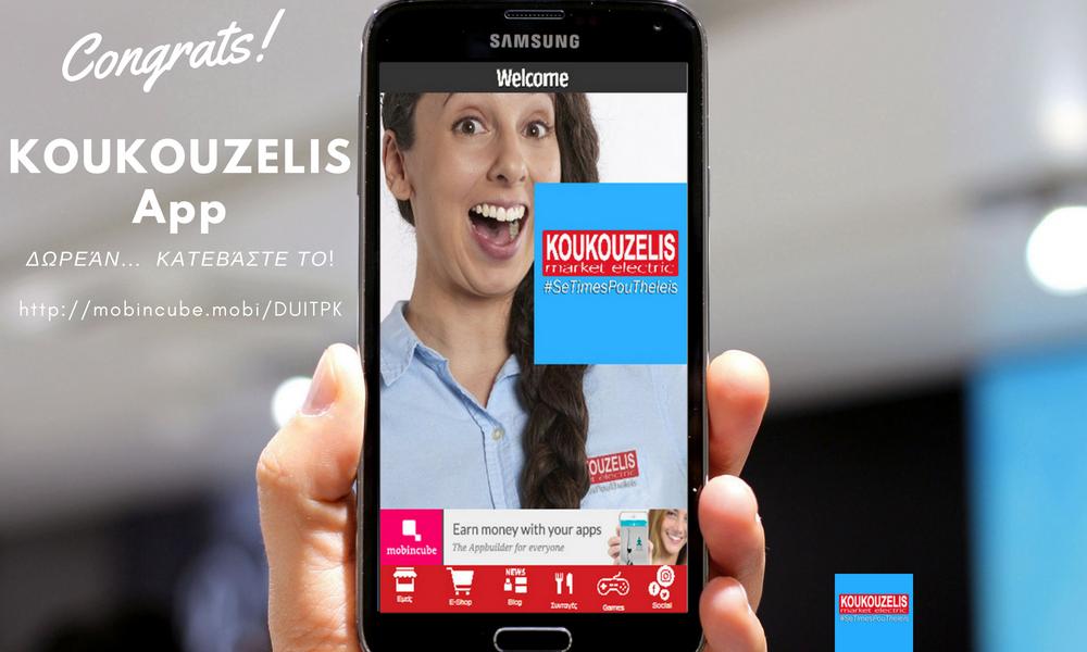 Δελτιο Τυπου για τη ΝΕΑ μας εφαρμογή - KOUKOUZELIS App
