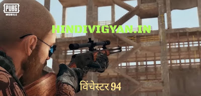 Win 94 with scope in pubg mobile