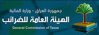هام مواعيد مقابلات الهيئة العامة للضرائب؟
