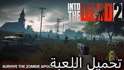 تحميل لعبة Into the Dead 2 للأندرويد برابط مباشر