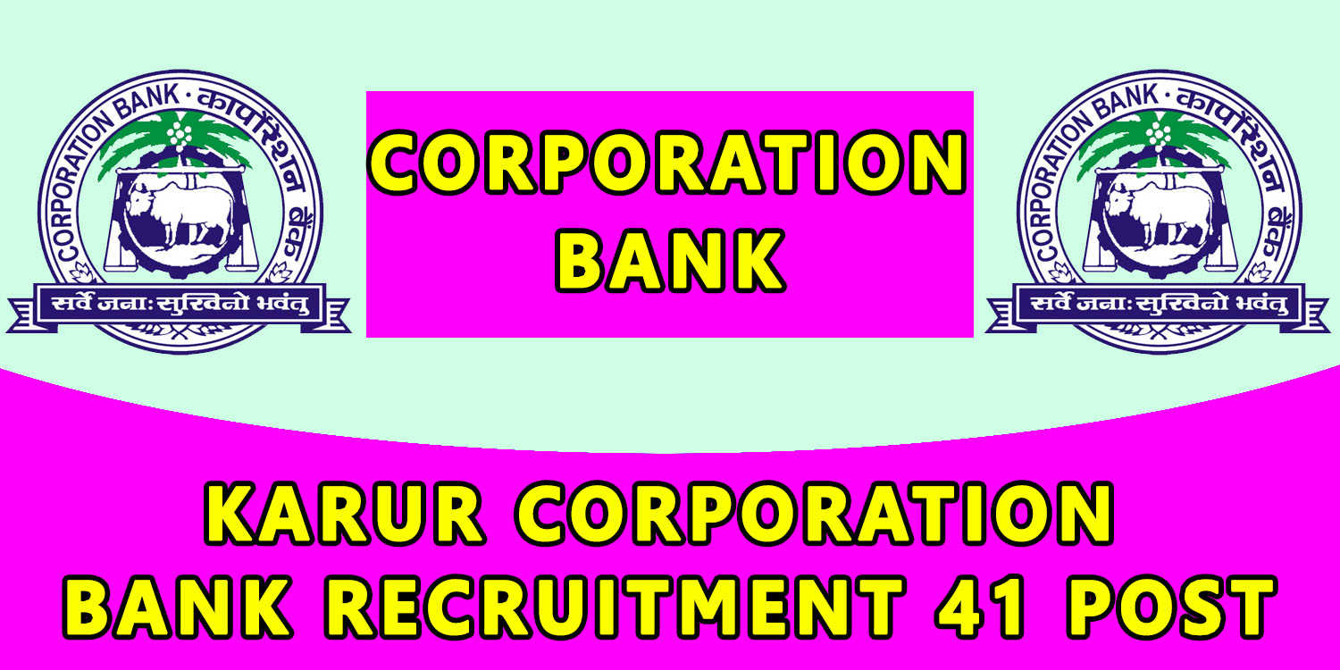 Karur Cooperative Bank Vacancy 2020